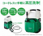 日立工機 18V コードレス高圧洗浄機 AW18DBL(NN)【本体のみ】 ※バッテリー、充電器別売