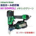 HiKOKI[ 日立工機 ]  高圧ロール釘打機 NV50HR(SL) アグレッシブグリーン【ケース...