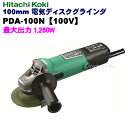 HiKOKI[ 日立工機 ] 100mm 電気ディスクグラインダ PDA-100N【100V】 強力形