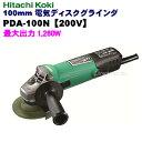 HiKOKI[ 日立工機 ] 100mm 電気ディスクグラインダ PDA-100N【200V】 強力形