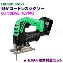 日立工機 18V 6.0Ahコードレスジグソー CJ18DSL(LYPK)【ケース付フルセット】