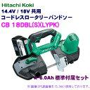 日立工機 14.4V/18V共用 コードレスロータリーバンドソー CB18DBL(S)(LYPK) 【ケース付セット】