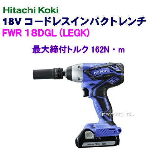 HiKOKI[ 日立工機 ]  18V コードレスインパクトレンチ FWR18DGL(LEGK)