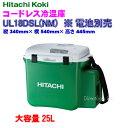HiKOKI[ 日立工機 コードレス冷温庫 UL18DSL(NM) 【本体のみ】※電池別売