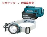 マキタ (14.4V/18V) 充電式ヘッドライト ML800【本体のみ】※バッテリ、充電器別売
