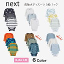 ネクスト ベビー NEXT ネイビー スター 長袖 ボディスーツ 3枚パック ロンパース 子供服 ベビー服 男の子 女の子 ユニセックス 新生児 ベビーウェア 衣類