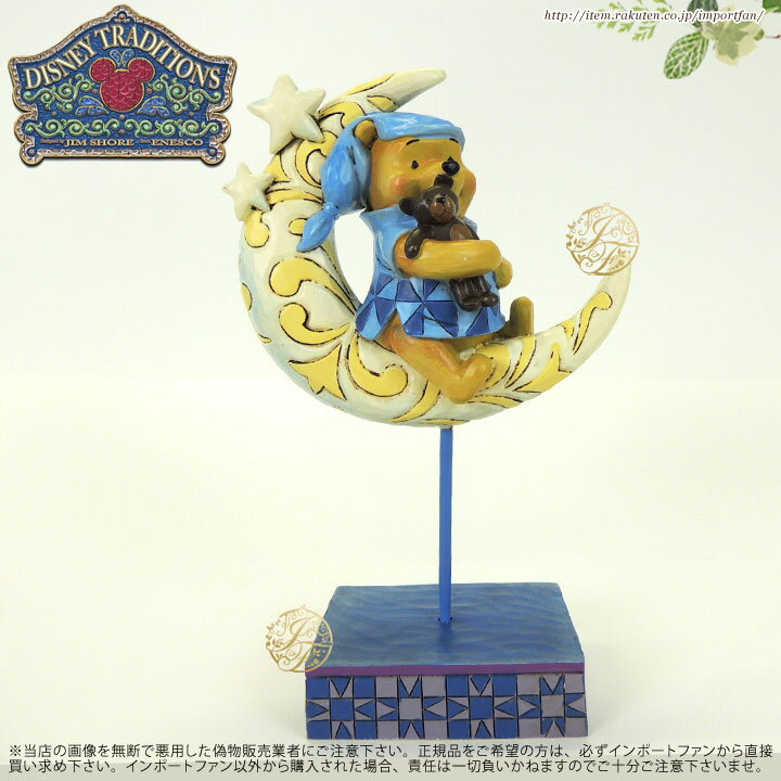 ジムショア プーさんとクマの人形 寝る前に くまのプーさん ディズニー 4038499 Bedtime Bear-Winnie The Pooh On Moon Figurine JimShore □