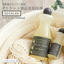 ユーカラン EUCALAN 洗濯用 洗剤 500ml 約95回の手洗い可能 天然成分100% チャンルーやジョンストンズのストールのお手入れに! 【あす楽対応】 □