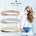 【10月限定2%オフクーポン】Kate Spade ケイトスペード ドゥ ザ ツイスト ヒンジ バングル Do The Twist Hinge Bangle □ 即納