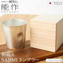能作 NAJIMI タンブラー 350cc グラス 錫 100% 日本製 ウィスキーやビール、そば猪口やスープカップに 桐箱 入り ギフト 【あす楽対応】 □