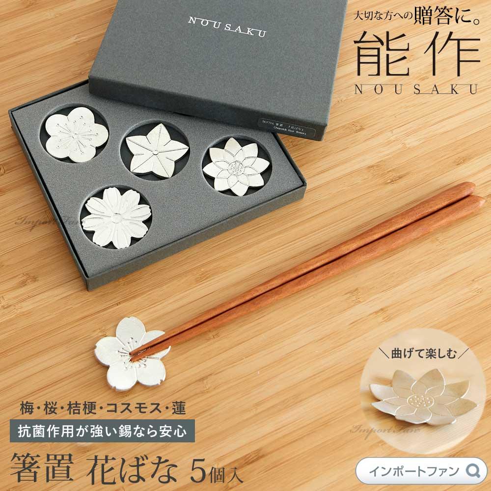 能作 桜 梅 桔梗 コスモス 蓮 箸置 5ヶセット 花ばな フラワー 錫 100% 日本製 【あす楽】 □