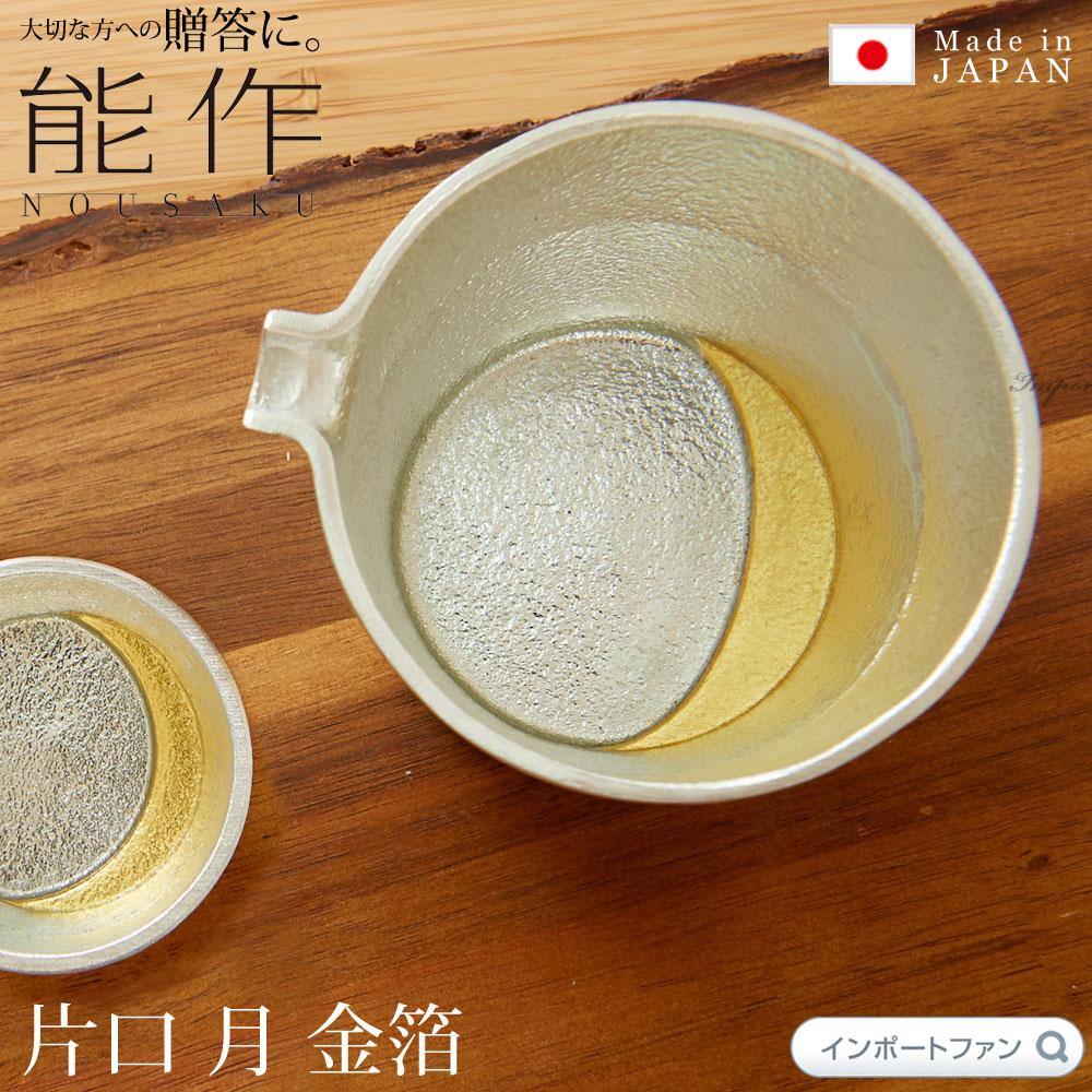 能作 片口 月 金箔 日本酒 錫 100% 日本製 【あす楽対応】 □