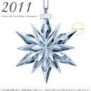 スワロフスキー 2011年 スノーフレーク クリスマス オーナメント 1092037 Swarovski Snowflake □