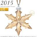 スワロフスキー 2015年 SCS会員限定 スノーフレーク クリスマスオーナメント ゴールド クリスタル 雪の結晶 5135903 Swarovski SCS ...