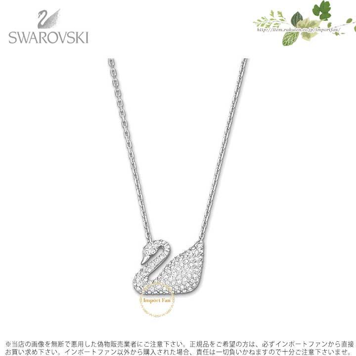 スワロフスキー スワン 白鳥 ネックレス 5007735 Swarovski Swan □