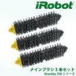 *ルンバ700シリーズ専用 メインブラシ 3本セット 消耗品 21904 【あす楽対応】 □