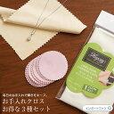 楽天Import Fanお手入れクロス 3種セット 単品より200円もお得 【宅配便はあす楽】□