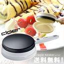 【送料無料・プレゼント特典有】クロア 焼き クレープメーカー Cloer Crepe Maker 677JP【tobira-1octnt】
