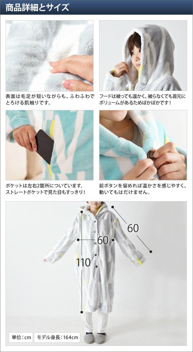 着る毛布/ルームウェア 着る毛布 ずっとふれて...の紹介画像3