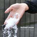 【人工雪/フェイクスノー】インスタントスノー instant snow ディスプレイ用人工雪