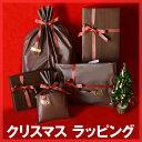 クリスマスラッピング Xmas プレゼント ギフト包装 贈り物