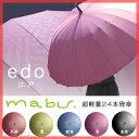 【全商品ポイント10倍】mabu(マブ)edo(江戸) 超軽量24本骨傘 長傘