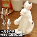 オブジェ/アニマルトイ WOOD ANIMAL TOY ウッドアニマルトイ 動物オブジェ 木彫り人形 ※こちらは小さいサイズです!