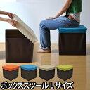 楽天セレクトショップ・AQUA(アクア)【セール】ボックススツール スクエア Lサイズ Box stool 収納ボックスになる腰掛け おもちゃ 収納