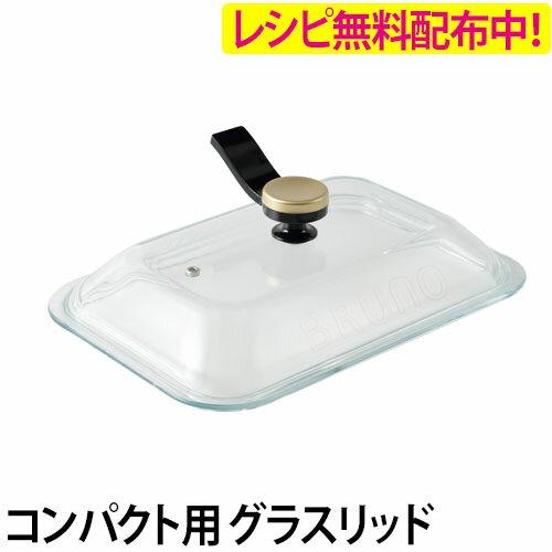 フタ コンパクトホットプレート用グラスリッド ガラス蓋 フタ 透明 取っ手 持ち手 ハンドル