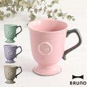 マグカップ BRUNO ブルーノ メッセージマグ 大きい おしゃれ 食器 電子レンジ対応 食洗機対応 ホット アイス 陶磁器 Merci ありがとう 感謝 贈り物 プレゼント