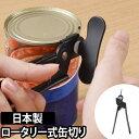 楽天セレクトショップ・AQUA(アクア)缶切り ロータリー式缶切り FD STYLE 歯車式 ねじ式 日本製 缶詰 トッパー