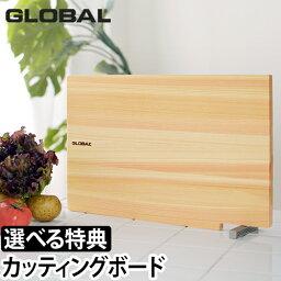 まな板 【キッチンタイマー or スポンジワイプ特典】 GLOBAL(グローバル) カッティングボード スタンド付きまな板 立て GLOBAL包丁 グローバル包丁 ヒノキ ひのき 檜 抗菌 調理器具 キッチン 日本製 ギフト