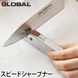 包丁研ぎ器 GLOBAL(グローバル) スピードシャープナー GSS-01 GLOBAL包丁 グローバル包丁 砥ぎ 砥石 お手入れ メンテナンス セラミック 日本製 ギフト
