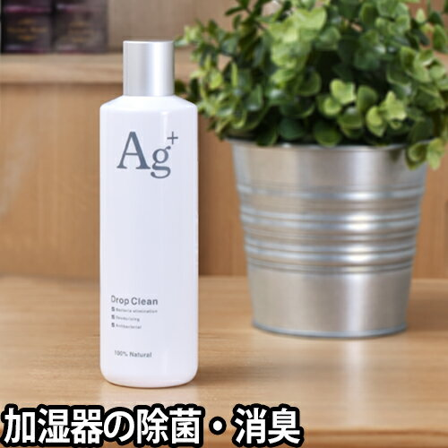 RoomClip商品情報 - 除菌消臭液 ドロップクリーン Drop Clean +Agイオン 除菌 消臭 加湿器 空気洗浄器用 日本製 卓上 オフィス