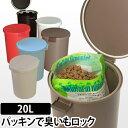 ゴミ箱 kcud クード  ラウンドロック 20L対応 密閉 ふた付き ごみ箱 生ゴミ 分別 収納 � ストボックス 日本製