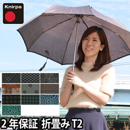 <strong>折りたたみ傘</strong>(おりたたみがさ)正規販売店 Knirps(クニルプス)Fiber T2 Duomatic 晴雨兼用 日傘兼用 ジャンプ傘 自動開閉