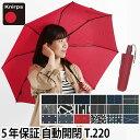 折りたたみ傘 正規販売店 Knirps クニルプス T.220 T220 定番モデル 晴雨兼用折り畳み傘 日傘兼用 Tシリーズ セーフティーシャフト