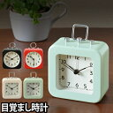置き時計 目覚まし時計 アナログ時計 コリル トット アラーム スイープ時計 アナログ おしゃれ LW-004 LW-005
