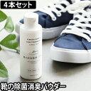 ショッピング除菌 靴用消臭剤 靴の消臭除菌パウダー 4本セット 木村石鹸 無香料 65g 粉 粉末 シューズ 臭い 脱臭 におい におい消し 日本製