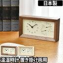 温湿時計/置き時計 レムノス フレーム Lemnos FRA...