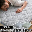 敷きパッド/ベッドパッド mofua natural フレンチリネン100%敷パッドD ダブル 敷き布団 夏 モフアナチュラル