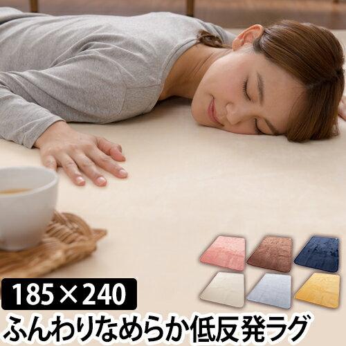 ラグマット mofua うっとりなめらかパフ 低反発ラグ 185×240cm 3畳 ホットカーペット 床暖房 マンション はっ水加工 無地 厚手