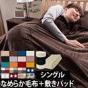 毛布 敷きパッド mofua モフア プレミアムマイクロファ...