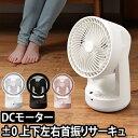 サーキュレーター 首振り 上下左右 静音 DCモーター【温湿...