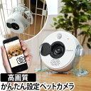 ペットカメラ 防犯カメラ 監視カメラ ネットワークカメラ ペット 見守りカメラ Qwatch クウォ...