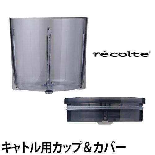 フードプロセッサー recolte(レコルト)カプセルカッター キャトル 交換用 カップ&カバーセット ブレンダー ミキサー アイスクラッシャー かき氷機 電動 RCP-2C RCP-2CO
