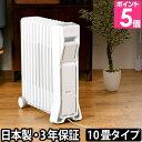オイルヒーター 10畳 11フィン【もれなく温湿時計モルト】...