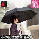 折りたたみ傘 正規販売店 Knirps(クニルプス)Big Duomatic Safety Black 晴雨兼用折り畳み傘 大きい 日傘兼用 ジャンプ傘 ゴルフ傘