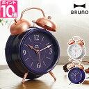 目覚まし時計 BRUNO カッパーツインベルクロック アナログ おしゃれ デザイン 置き時計 大音量 レトロ アンティーク