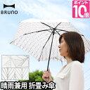 日傘 折りたたみ傘 BRUNO ブルーノ 白い日傘 晴雨兼用...